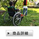 JINRIKI® QUICK Ⅱ(クイックツー)